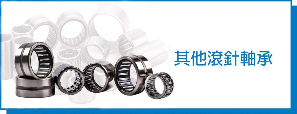 needle roller bearing 滾針軸承
